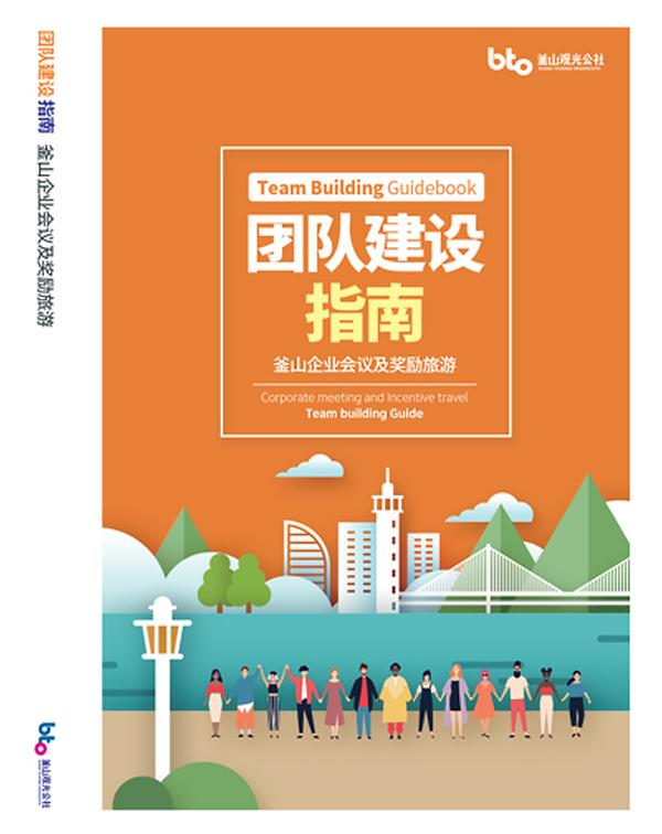 Team-Building-Guidebook_Chinese_2019.jpg
